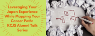 KCJS Alumni Talk Series