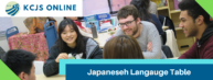 Fall21 Japanese language table banner